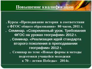 . Курсы «Преподавание истории в соответствии с ФГОС общего образования» 80 ч