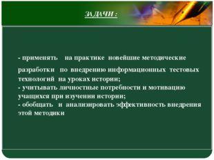 - применять на практике новейшие методические разработки по внедрению информ