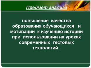 повышение качества образования обучающихся и мотивации к изучению истории пр