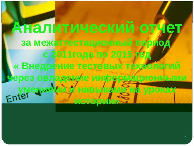 Аналитический отчет за межаттестационный период с 2011года по 2015 год « Внед...