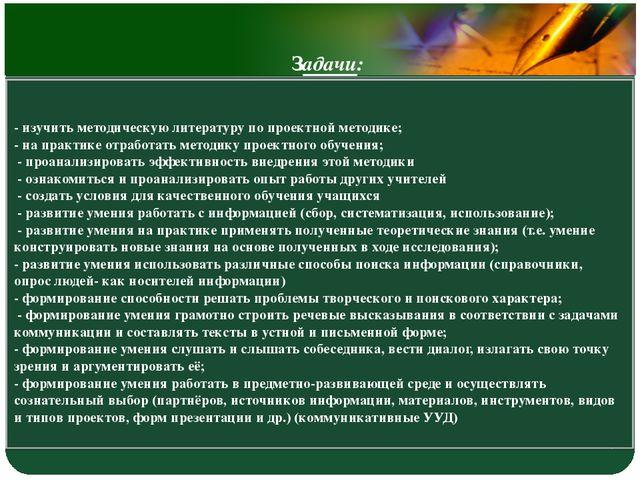 - изучить методическую литературу по проектной методике; - на практике отрабо...