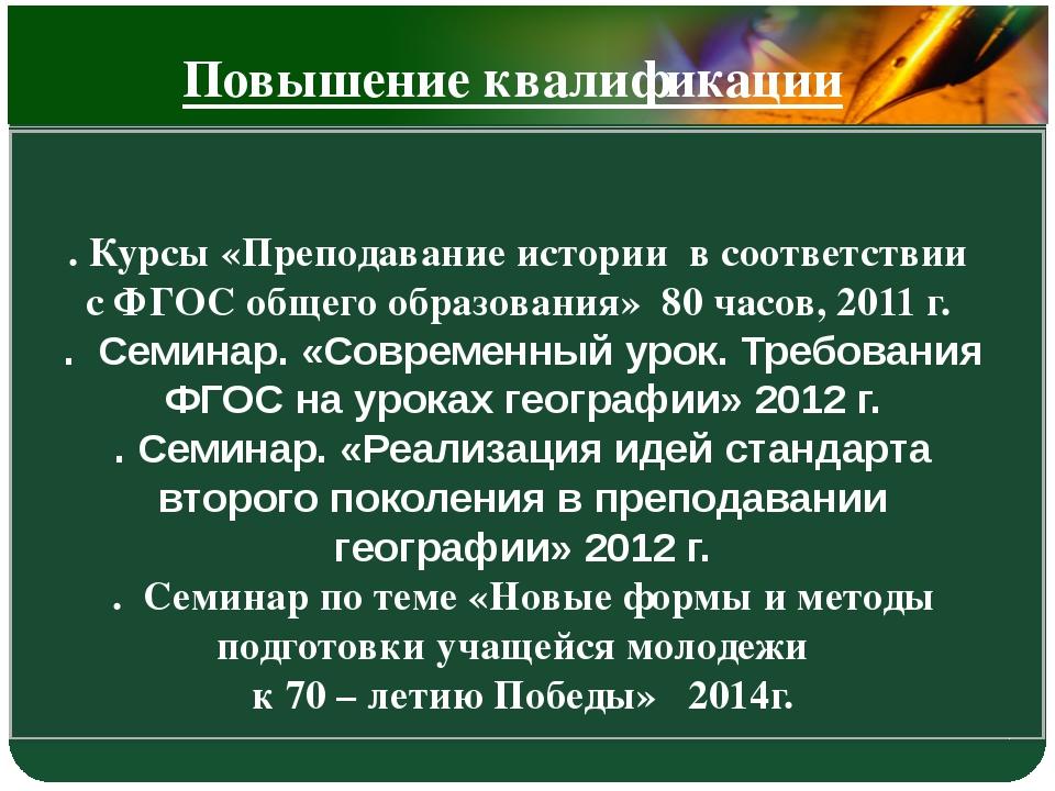 . Курсы «Преподавание истории в соответствии с ФГОС общего образования» 80 ч...