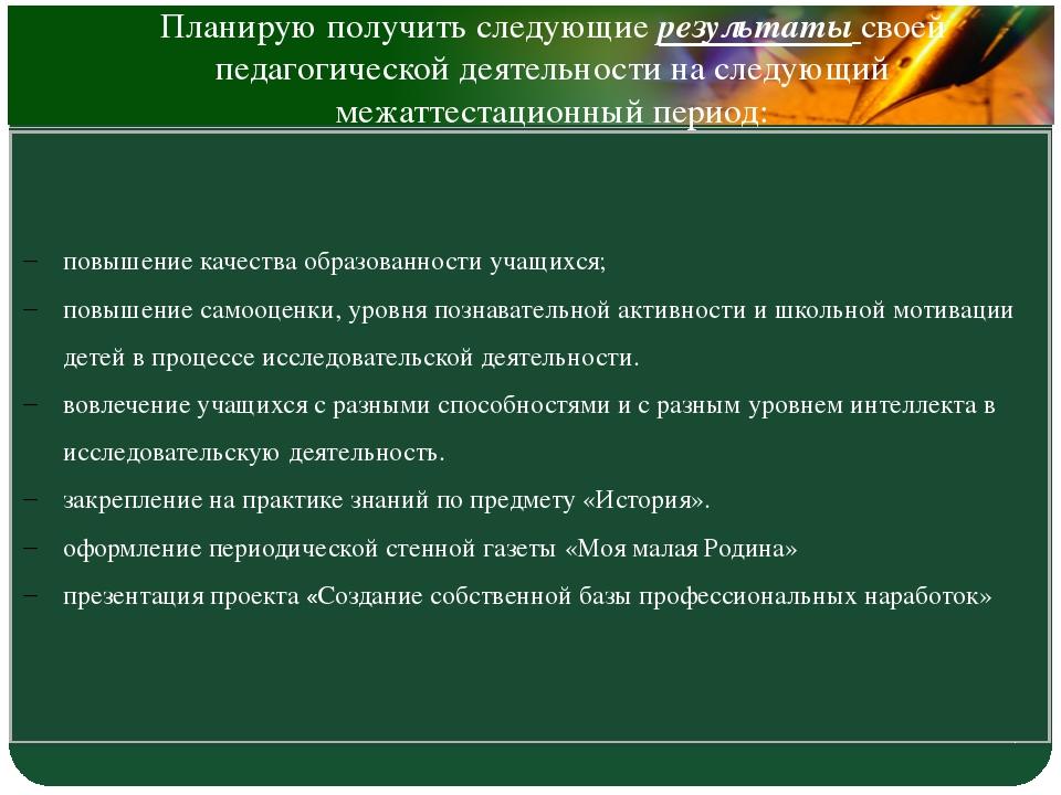Планирую получить следующие результаты своей педагогической деятельности на с...