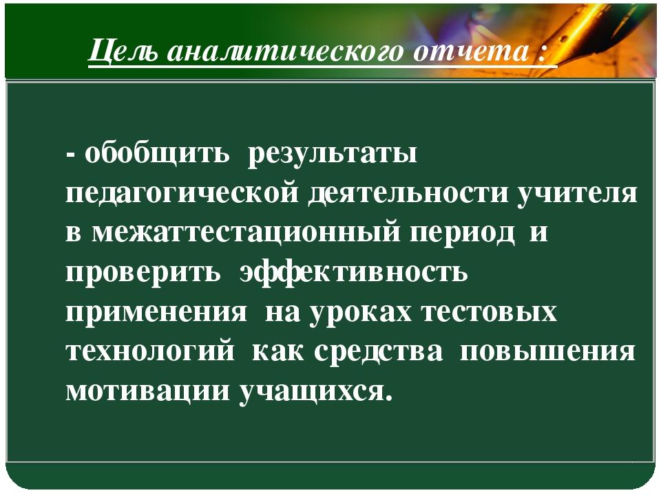 - обобщить результаты педагогической деятельности учителя в межаттестационный...