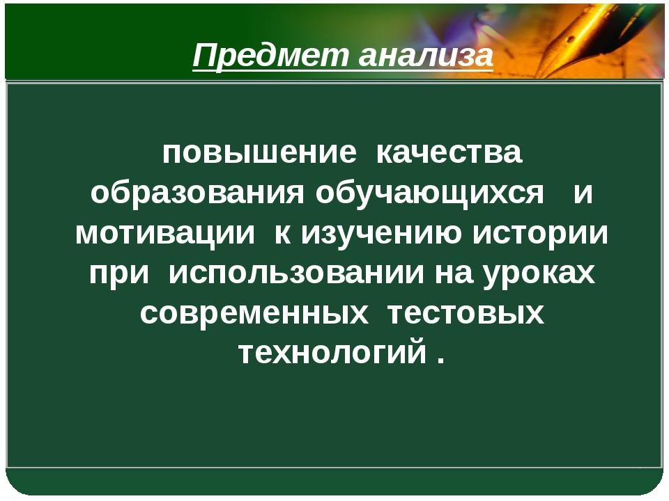 повышение качества образования обучающихся и мотивации к изучению истории пр...