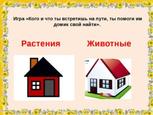 Игра «Кого и что ты встретишь на пути, ты помоги им домик свой найти». Растен