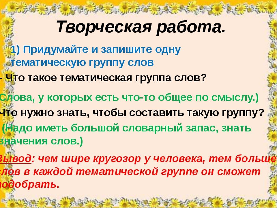 Творческая работа. 1) Придумайте и запишите одну тематическую группу слов –...