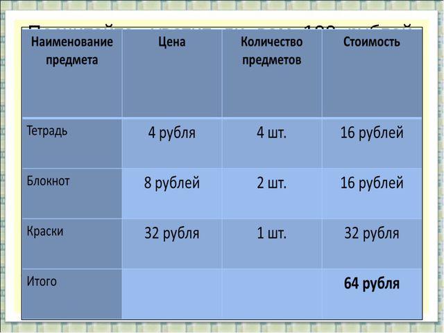 Посчитайте, хватит ли вам 100 рублей, чтобы купить 8 одинаковых тетрадей по...