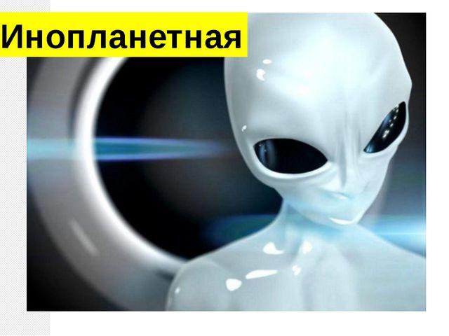 Инопланетная
