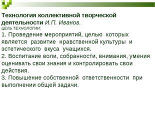 Технология коллективной творческой деятельности И.П. Иванов. ЦЕЛЬ ТЕХНОЛОГИИ: