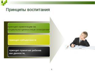 Принципы воспитания принцип ориентации на социально-ценностные отношения, при