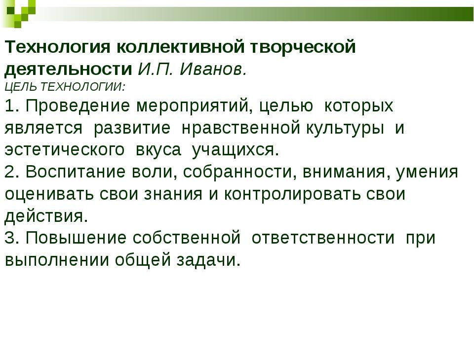 Технология коллективной творческой деятельности И.П. Иванов. ЦЕЛЬ ТЕХНОЛОГИИ:...