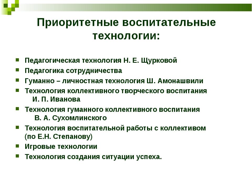 Приоритетные воспитательные технологии: Педагогическая технология Н. Е. Щурко...