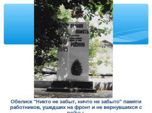 """Обелиск """"Никто не забыт, ничто не забыто"""" памяти работников, ушедших на фронт"""