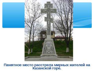 Памятное место расстрела мирных жителей на Казанской горе.