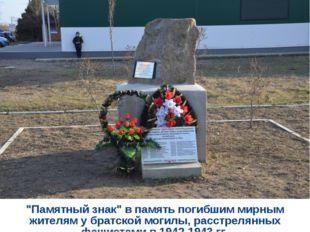 """""""Памятный знак"""" в память погибшим мирным жителям у братской могилы, расстреля"""