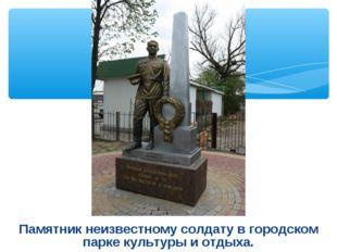 Памятник неизвестному солдату в городском парке культуры и отдыха.