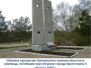 Обелиск курсантам Урюпинского военно-пехотного училища, погибшим при обороне