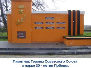 Памятник Героям Советского Союза в парке 30 - летия Победы.
