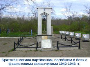 Братская могила партизанам, погибшим в боях с фашистскими захватчиками 1942-1