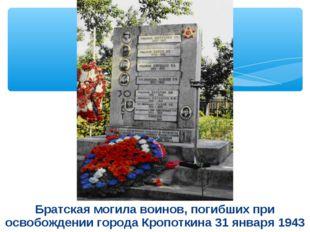 Братская могила воинов, погибших при освобождении города Кропоткина 31 января