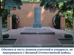 Обелиск в честь воинов-учителей и учащихся, не вернувшихся с Великой Отечеств