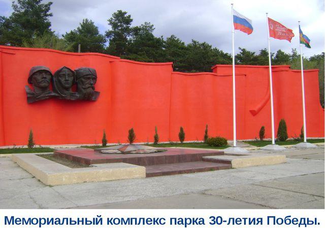 Мемориальный комплекс парка 30-летия Победы.