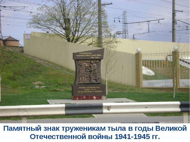Памятный знак труженикам тыла в годы Великой Отечественной войны 1941-1945 гг.