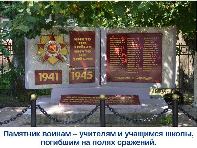 Памятник воинам – учителям и учащимся школы, погибшим на полях сражений.