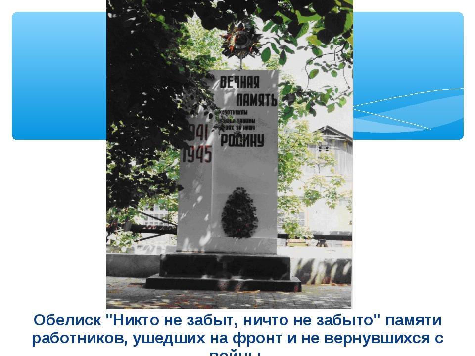 """Обелиск """"Никто не забыт, ничто не забыто"""" памяти работников, ушедших на фронт..."""