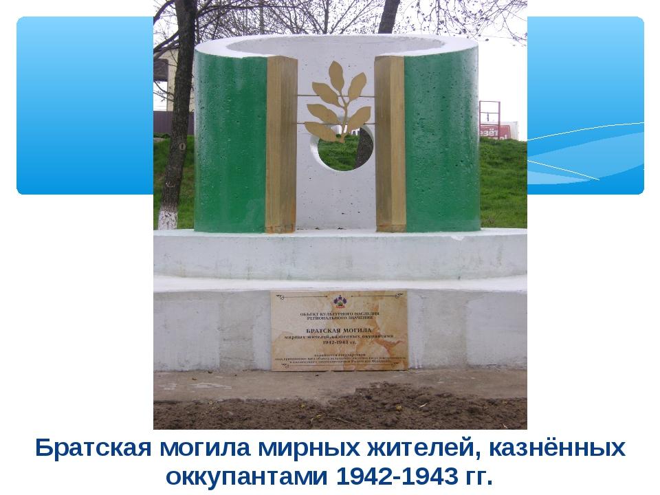Братская могила мирных жителей, казнённых оккупантами 1942-1943 гг.