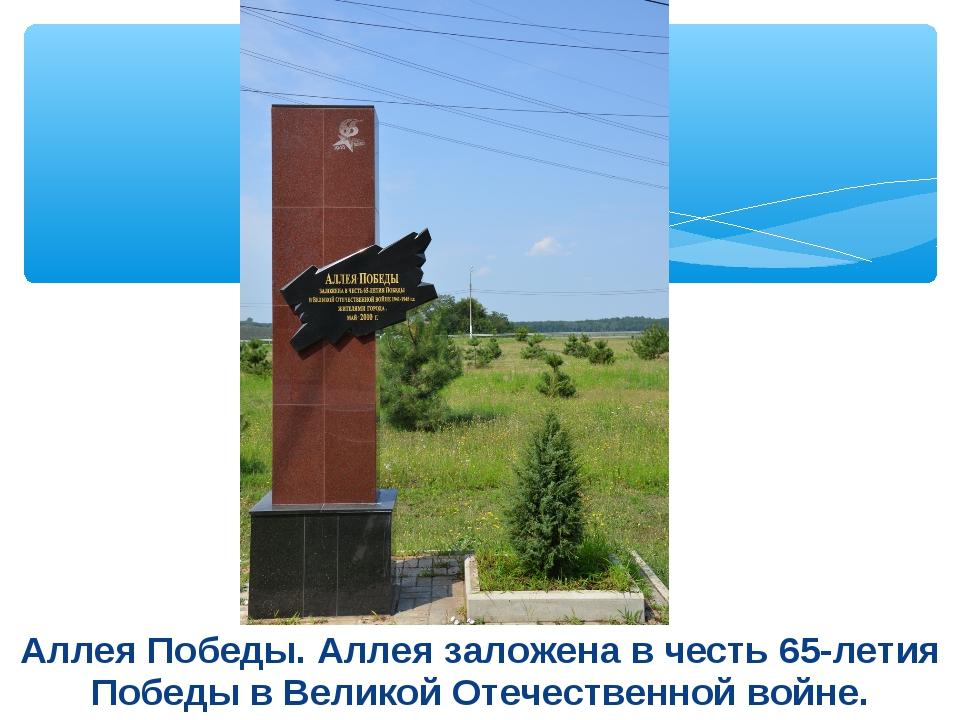 Аллея Победы. Аллея заложена в честь 65-летия Победы в Великой Отечественной...