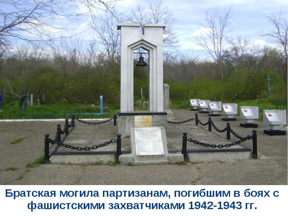 Братская могила партизанам, погибшим в боях с фашистскими захватчиками 1942-1...