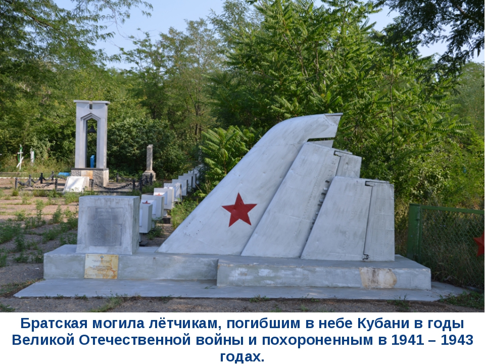 Братская могила лётчикам, погибшим в небе Кубани в годы Великой Отечественной...