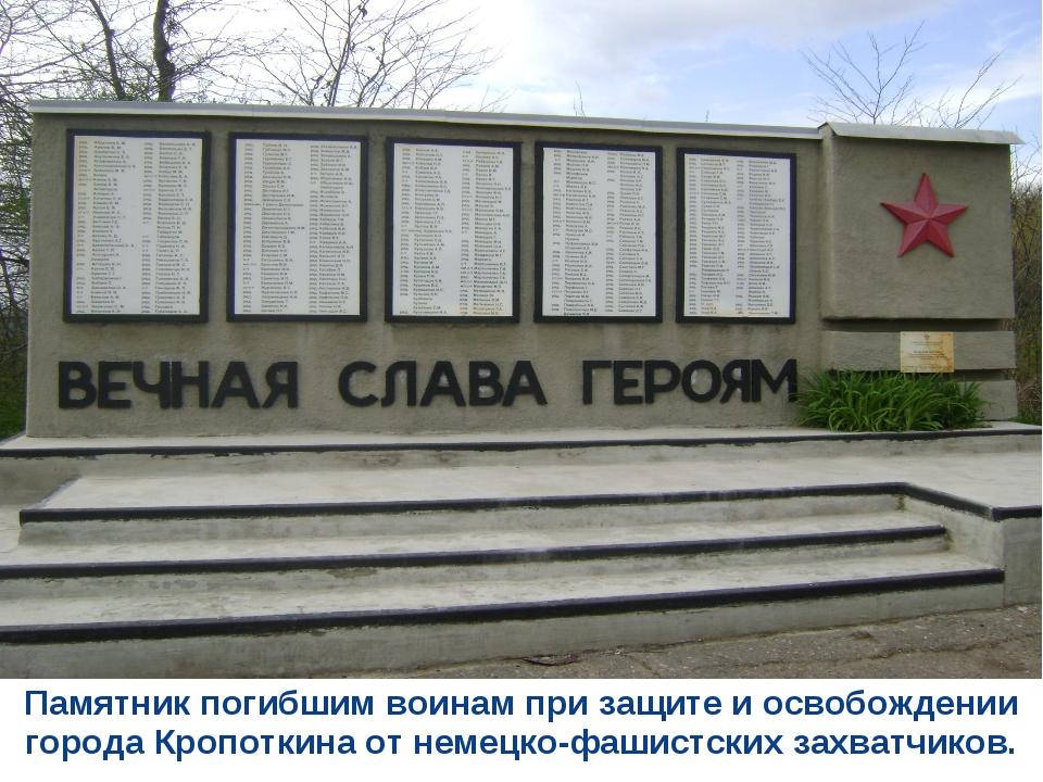 Памятник погибшим воинам при защите и освобождении города Кропоткина от немец...