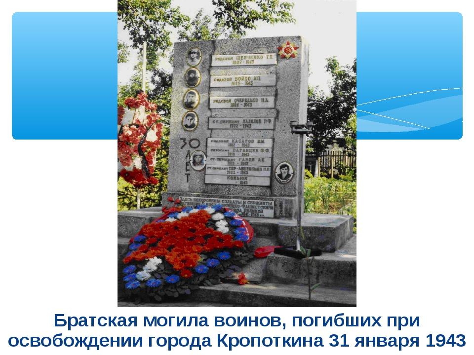 Братская могила воинов, погибших при освобождении города Кропоткина 31 января...