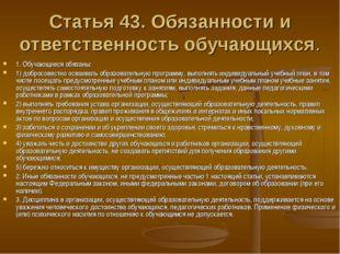 Статья43. Обязанности и ответственность обучающихся. 1. Обучающиеся обязаны: