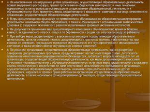 4. За неисполнение или нарушение устава организации, осуществляющей образоват