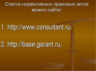 Список нормативных правовых актов можно найти: 1. http://www.consultant.ru. 2