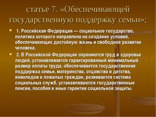 статье 7. «Обеспечивающей государственную поддержку семьи»; 1.Российская Фе