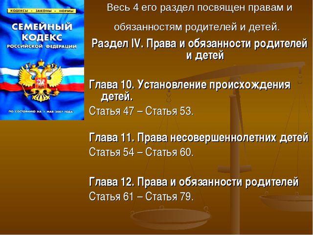Весь 4 его раздел посвящен правам и обязанностям родителей и детей. Раздел IV...