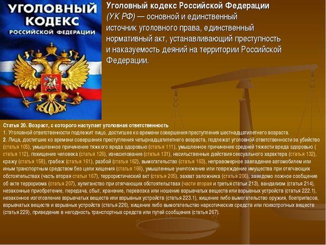 Уголовный кодекс Российской Федерации (УК РФ)— основной и единственный исто...