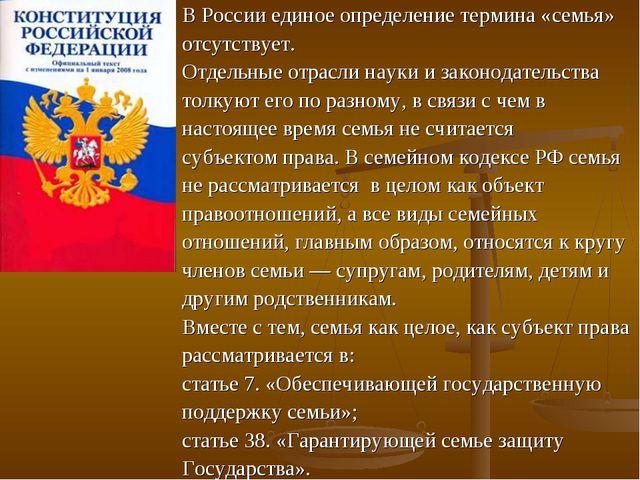В России единое определение термина «семья» отсутствует. Отдельные отрасли на...