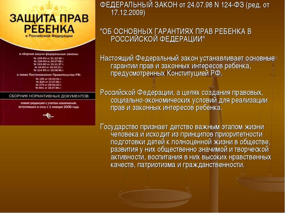 """ФЕДЕРАЛЬНЫЙ ЗАКОН от 24.07.98 N 124-ФЗ (ред. от 17.12.2009) """"ОБ ОСНОВНЫХ ГАРА..."""