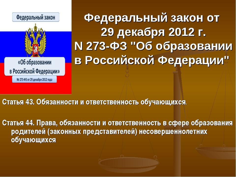 """Федеральный закон от 29 декабря 2012 г. N 273-ФЗ """"Об образовании в Российской..."""