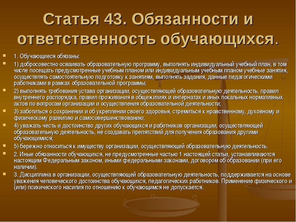 Статья43. Обязанности и ответственность обучающихся. 1. Обучающиеся обязаны:...