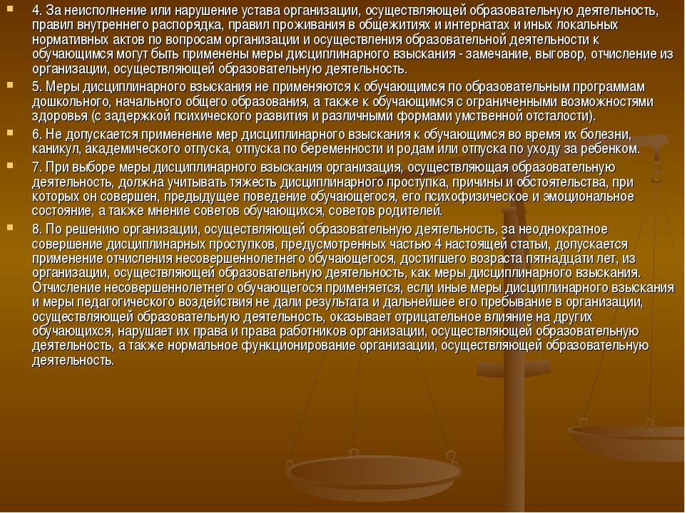 4. За неисполнение или нарушение устава организации, осуществляющей образоват...