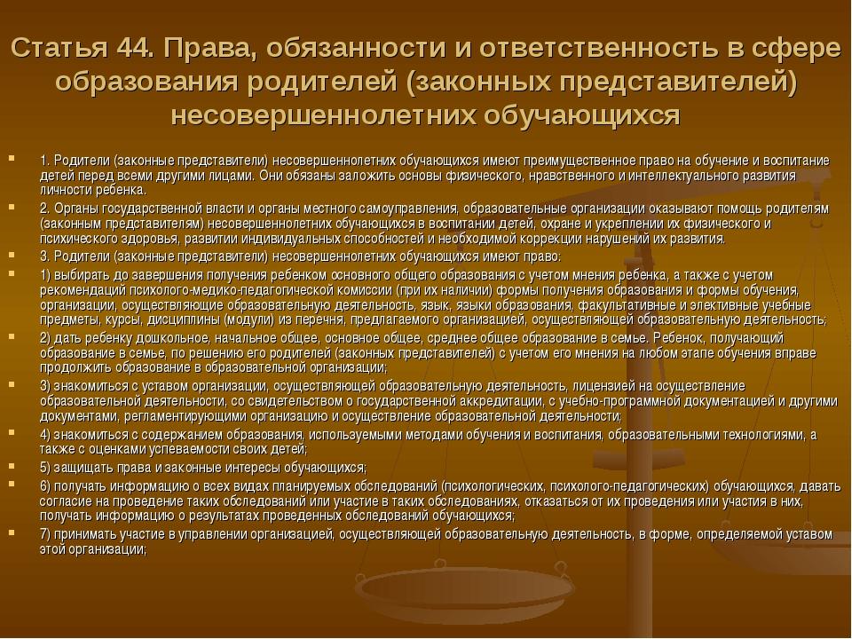 Статья44. Права, обязанности и ответственность в сфере образования родителей...