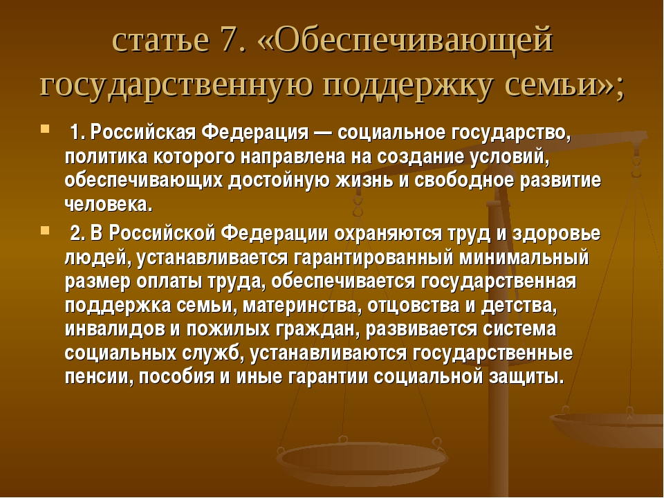 статье 7. «Обеспечивающей государственную поддержку семьи»; 1.Российская Фе...