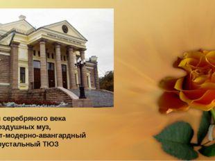 Дом серебряного века И воздушных муз, Пост-модерно-авангардный И хрустальный